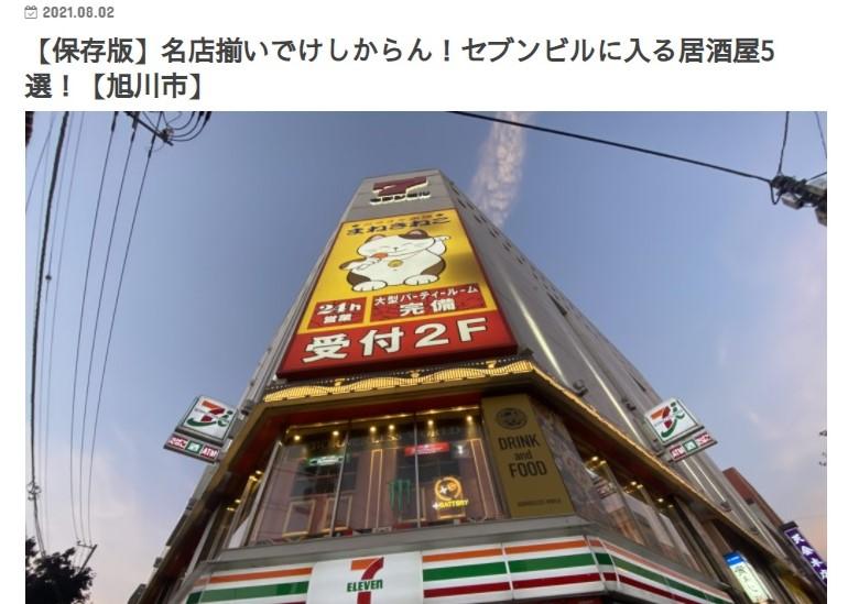 【保存版】名店揃いでけしからん!セブンビルに入る居酒屋5選!【旭川市】